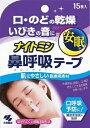 【送料無料】【ポスト便】【5個セット】ナイトミン鼻呼吸テープ(15枚)