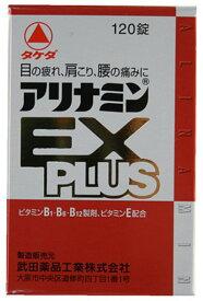 【第3類医薬品】アリナミンEXプラス(120錠)