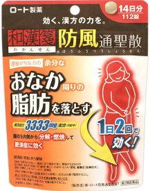 【第2類医薬品】和漢箋防風通聖散錠(112錠)