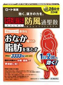【第2類医薬品】和漢箋防風通聖散錠(224錠)