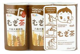 元気っち!むぎ茶(125ml×3本入)