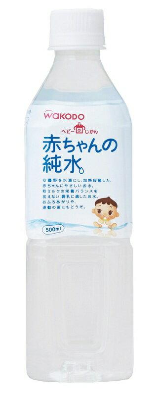 ベビーの時間赤ちゃんの純水(500ml)