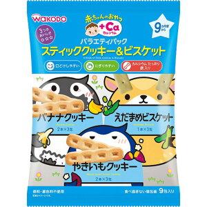 赤ちゃんのおやつ+Caバラエティパックスティッククッキー&ビスケット(9包)