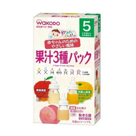 飲みたいぶんだけ果汁3種パック(5g×6袋)