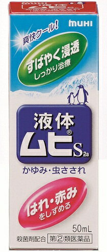 【第(2)類医薬品】液体ムヒS(50ml)