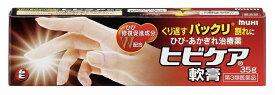 【第3類医薬品】ヒビケア軟膏(35g)