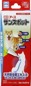 アース薬用サンスポット中型犬用1本入り(1本)
