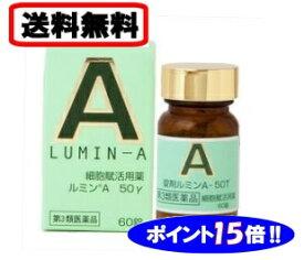 【★ポイント15倍★】【送料無料】【第3類医薬品】ルミンA50γ(60錠入)