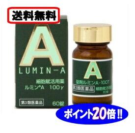 【★ポイント20倍★】【第3類医薬品】ルミンA100γ(60錠入)