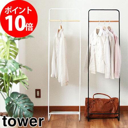 コートハンガー タワー (ハンガーラック コートラック タワー ハンガー yamazaki 衣類収納 ワードローブ)