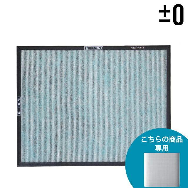 ±0 プラスマイナスゼロ 空気清浄機専用 交換用フィルター(±0 花粉 PM2.5 空気清浄機 X020 フィルター XQC-Q020)