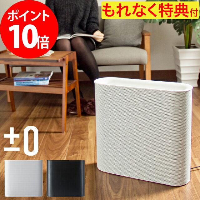 ±0 プラスマイナスゼロ 空気清浄機 X020 (±0 花粉 PM2.5 空気清浄機 X020 消臭)