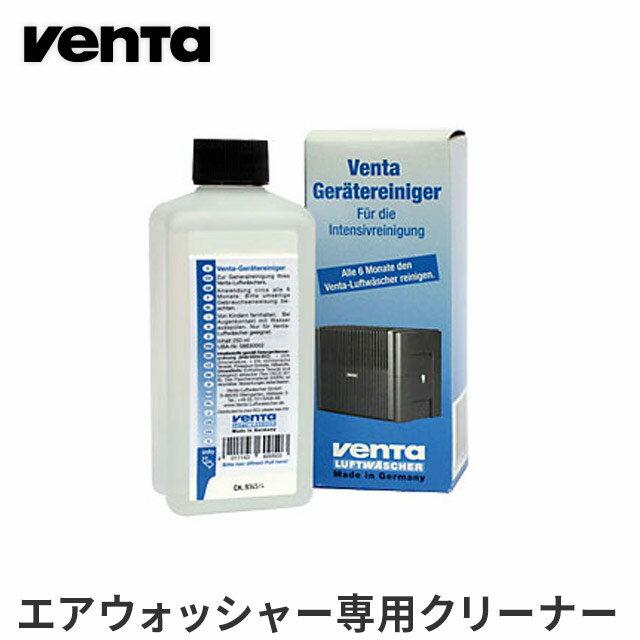 ベンタ クリーナー (venta venta 加湿器 ベンタ 気化式加湿器 気化式 LW-CL)