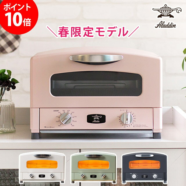 トースター アラジン 4枚 おしゃれ オーブントースター グリル グラファイト ブラック ホワイト グリーン AET-G13N【ポイント10倍 送料無料】