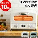 トースター オーブン アラジン Aladdin グラファイト グリル&トースター AGT-G13 2018年モデル 【ポイント10倍】 ホ…
