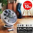 バルミューダ グリーンファン サーキュ 【ポイント10倍】 (サーキュレーター balmuda greenfan 2017年モデル リモコン付き)
