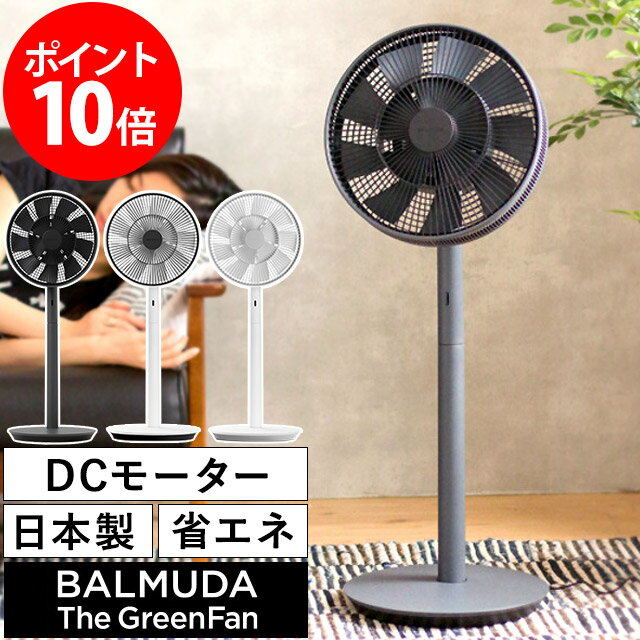 扇風機 グリーンファン バルミューダ EGF-1600 BALMUDA 【収納袋など特典付き】サーキュレーター 2018年モデル おしゃれ dcモーター 静音 日本製 BALMUDA The GreenFan グレー ブラック