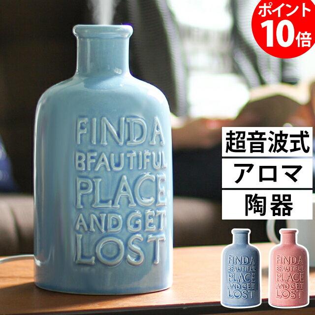 アロマ超音波式加湿器 陶器 VINTAGE Collection ブルー ピンク ONL-HF004V 【ポイント10倍】