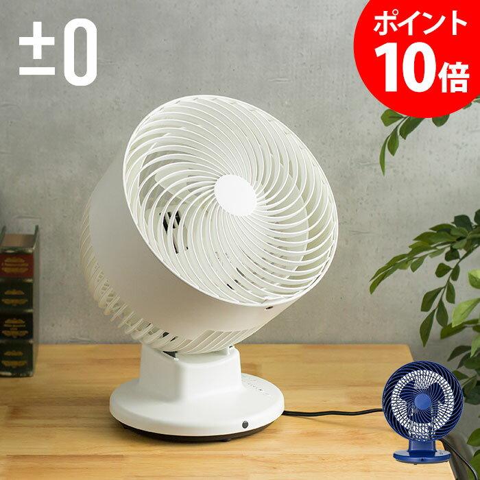 ±0 プラスマイナスゼロ サーキュレーター XQS-C311 扇風機 ホワイト ディープブルー