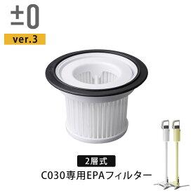 プラスマイナスゼロ ±0 コードレスクリーナー Ver.3 XJC-C030 EPAフィルター 交換用 予備フィルター 交換フィルター