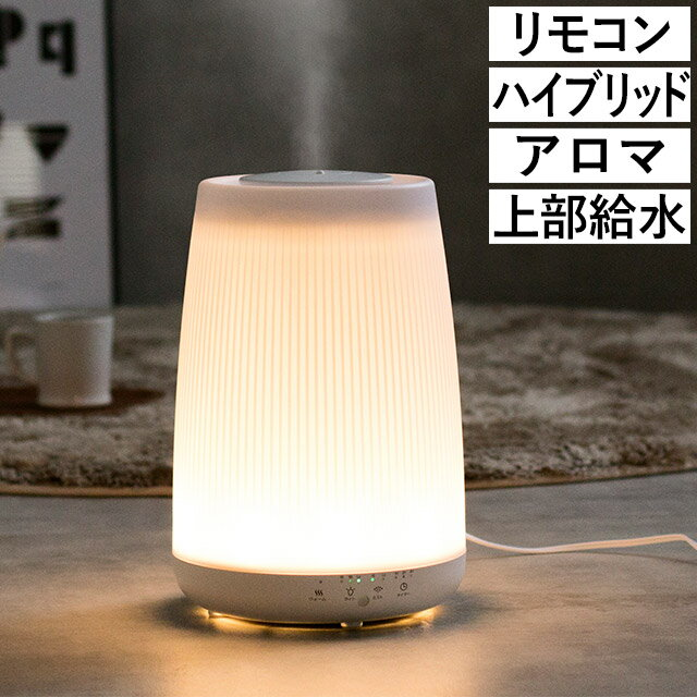 ハイブリッド加湿器 REIZ ライツ ホワイト HFT-1726 (加湿器 ハイブリッド式 ハイブリット アロマ ディフューザー 卓上 オフィス LED 調光 ライト おしゃれ 調湿 リモコン タイマー)
