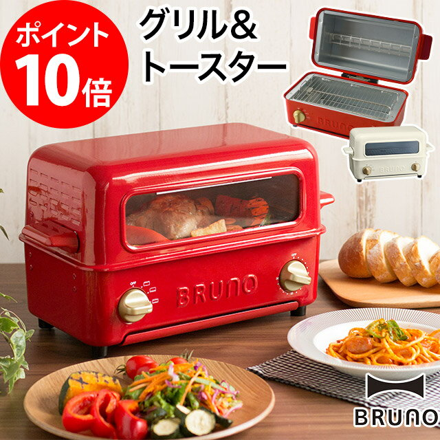 BRUNO トースターグリル レッド ホワイト BOE033 【ポイント10倍】(コンパクト レシピ付き トップオープン トースター グリル 蒸す 炙るトースト 2枚 キッチン家電)
