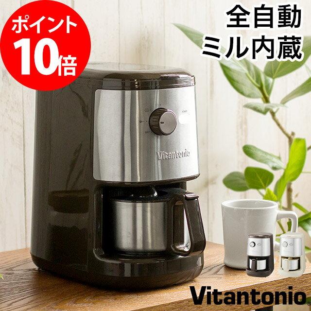 ビタントニオ コーヒーメーカー 全自動 ミル付き ステンレス ブラウン アイボリー VCD-200 【ポイント10倍】vitaontonio 正規販売店