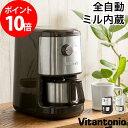 ビタントニオ 全自動コーヒーメーカー ミル付き ステンレス ブラウン アイボリー VCD-200