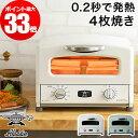 【500円OFFクーポン配布中】アラジン トースター 4枚焼き 【選べる豪華2大特典付き】グラファイト グリルトースター …