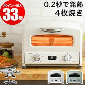 アラジン トースター 4枚焼き 【選べる豪華2大特典付き】グラファイト グリルトースター レシピ付き AGT-G13A ホワイト グリーン グリルパン オーブン おしゃれ Aladdin