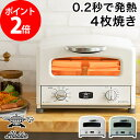 トースター オーブン アラジン Aladdin グラファイト グリル&トースター AGT-G13 【ポイント10倍】 ホワイト グリー…