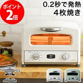 アラジン グラファイト グリルトースター AGT-G13A 4枚焼き ホワイト グリーン グリルパン オーブン おしゃれ Aladdin