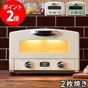 Aladdin アラジン グラファイト トースター 2枚焼き ホワイト グリーン AET-GS13B-W CAT-GS13B-G トースター オーブン…