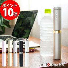 antibac2K マジックシェイク 水素水生成器 Magic Shake アンティバック 正規販売店