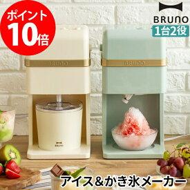 BRUNO アイスクリーム & かき氷メーカー ブルーノ BOE061 アイボリー ブルーグリーン 電動式 専用製氷カップ付き 2in1 フローズンメーカー アイスクリームメーカー 子供 かき氷機 電動 ポイント10倍