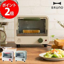 BRUNO ブルーノ ミニトースター BOE049 マイリトルシリーズ ベージュ ピンク グリーン おしゃれ かわいい 食パン コンパクト