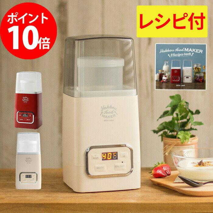 ヨーグルトメーカー 発酵フードメーカー IDEA Label LOE037 レシピ付き 甘酒メーカー(牛乳パック ヨーグルトメーカー 発酵食品)