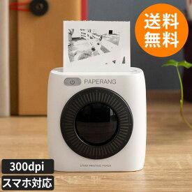 スマホ対応 モバイルプリンター PAPERANG P2 FT-157 国内正規品 ペーパーラング 300dpi
