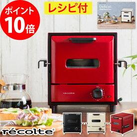 オーブントースター レコルト recolte 縦型 RSR-1 スライドラック オーブン デリカ トースター おしゃれ ラック コンパクト レシピ付き 遠赤外線 2枚 一人暮らし レッド ブラウン ホワイト