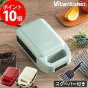 Vitantonio ビタントニオ ホットサンドメーカー 厚焼き gooood グード VHS-10 レッド ホワイト チーズ 耳まで焼ける …