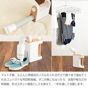 BRUNOマルチふとんドライヤーBOE047アイボリーふとん布団毛布靴布団乾燥機衣服乾燥機靴乾燥くつ乾燥足元ヒーターブルーノ
