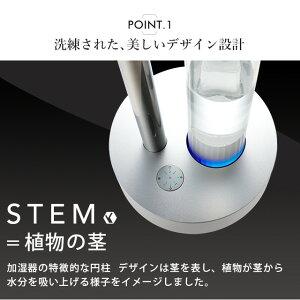 cadoカドー加湿器STEM620ステム620HM-C620