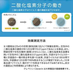 除菌器クレベリンLED搭載除菌消臭器cleverinLED6畳UGLC-1062UGLC-1061二酸化塩素清潔衛生シンプルコンパクトミニデザインウイルス防カビペット子供おしゃれ便利