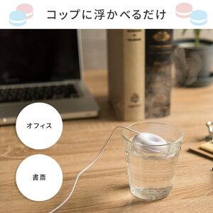 ポータブル加湿器加湿器携帯用ポータブルmacaronマカロン携帯用ケースUSB充電かわいいオフィス卓上PB-T1951ホワイトピンクブルーポイント2倍送料無料