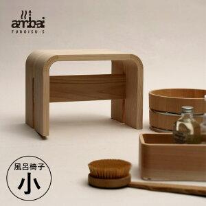 【送料無料】ambai風呂椅子小(ロータイプ)