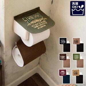 ペーパーホルダー カバー Cozydoors トイレットペーパー ホルダー トイレ用品 カバー ペーパー トイレタリー トイレ セット おしゃれ 北欧 ブルックリン ギフト コージードアーズ 人気 洗える