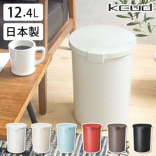 ゴミ箱 生ごみ 密閉 おしゃれ ふた付き 臭わない ダストボックス ペットゴミ箱 北欧 スリム リビング 丸型 筒型 日本製 kcud クード ラウンドロック 全6色