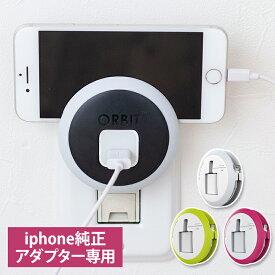 オービット ケーブルホルダー Hio 全4色 iPhone純正アダプター専用 コード収納 コードリール コードホルダー 携帯 便利 充電 スマートフォンスタンド スマホ アクセサリー