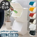ゴミ箱 ペリカン ガービー 38L 2個セット 全6色 ふた付き 分別 スタッキング pelican garbee 45リットル 45l stacksto