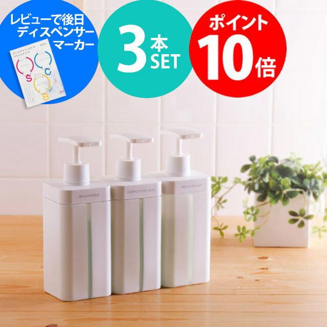 ディスペンサー 詰め替えボトル おしゃれ 大容量 日本製 RETTO ディスペンサー ラージ 3本セット【ポイント10倍】